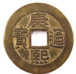 Another ancient Chinese coin